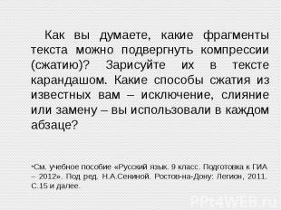 * См. учебное пособие «Русский язык. 9 класс. Подготовка к ГИА – 2012». Под ред.