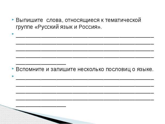 Выпишите слова, относящиеся к тематической группе «Русский язык и Россия». ________________________________________________ ________________________________________________ ________________________________________________ ___________________________…