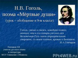 Н.В. Гоголь, поэма «Мёртвые души» (урок – обобщение в 9-м классе) Гоголь, смеша