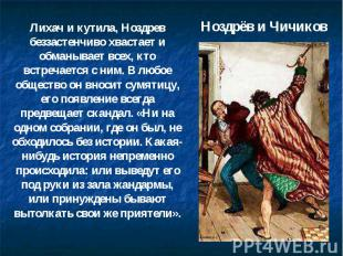 Ноздрёв и Чичиков Лихач и кутила, Ноздрев беззастенчиво хвастает и обманывает вс