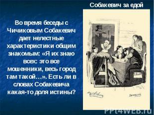 Во время беседы с Чичиковым Собакевич дает нелестные характеристики общим знаком