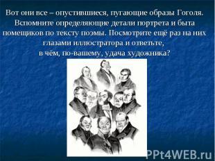 Вот они все – опустившиеся, пугающие образы Гоголя. Вспомните определяющие детал