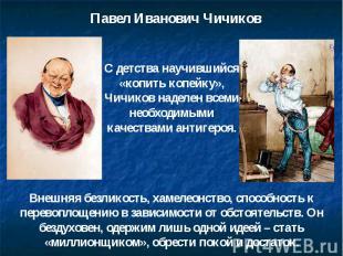 Павел Иванович Чичиков С детства научившийся «копить копейку», Чичиков наделен в
