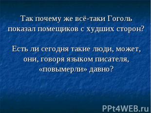 Так почему же всё-таки Гоголь показал помещиков с худших сторон? Есть ли сегодня