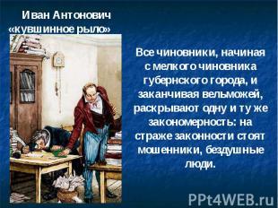 Иван Антонович «кувшинное рыло» Все чиновники, начиная с мелкого чиновника губер