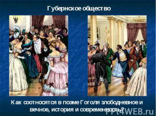 Губернское общество Как соотносятся в поэме Гоголя злободневное и вечное, истори