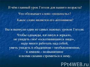 В чём главный урок Гоголя для вашего возраста? Что обозначает слово «пошлость»?