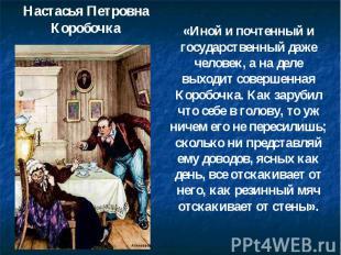 Настасья Петровна Коробочка «Иной и почтенный и государственный даже человек, а