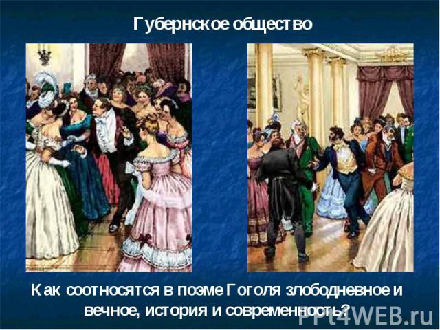 Губернское общество Как соотносятся в поэме Гоголя злободневное и вечное, история и современность?