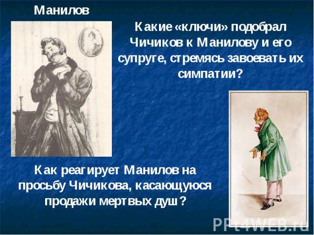 Манилов Как реагирует Манилов на просьбу Чичикова, касающуюся продажи мертвых душ? Какие «ключи» подобрал Чичиков к Манилову и его супруге, стремясь завоевать их симпатии?