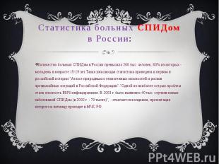 Статистика больных СПИДом в России : Количество больных СПИДом в России превысил