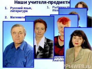 Наши учителя-предметники 1.Русский язык, литература 2.Математика каб. 308 3.Исто