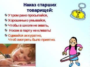 Утром рано просыпайся, Хорошенько умывайся, Чтобы в школе не зевать, Носом в пар