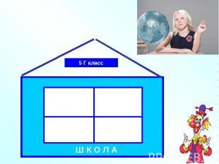 Ш К О Л А 5 Г класс