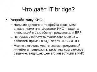 Что даёт IT bridge? Разработчику КИС: –Наличие единого интерфейса с разными аппа
