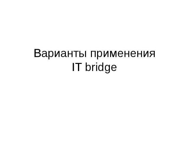 Варианты применения IT bridge