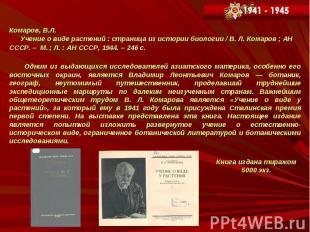 Комаров, В.Л. Учение о виде растений : страница из истории биологии / В. Л. Кома