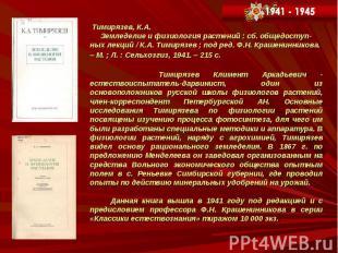 Тимирязев, К.А. Земледелие и физиология растений : сб. общедоступ- ных лекций /