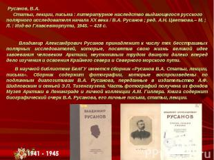 Русанов, В.А. Статьи, лекции, письма : литературное наследство выдающегося русск
