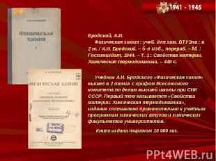 Бродский, А.И. Физическая химия : учеб. для хим. ВТУЗов : в 2 т. / А.И. Бродский