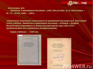 Блохинцев, Д.И. Введение в квантовую механику : учеб. для ун-тов / Д. И. Блохинц