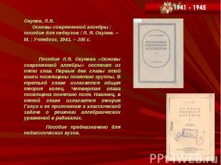 . Окунев, Л.Я. Основы современной алгебры : пособие для педвузов / Л. Я. Окунев.