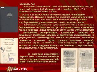 Селищев, А.М. Славянское языкознание : учеб. пособие для студентов гос. ун- тов