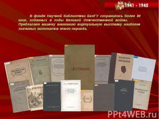 В фонде Научной библиотеки БелГУ сохранилось более 80 книг, изданных в годы Вели