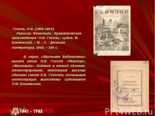 Гоголь, Н.В. (1809-1852). Ревизор. Женитьба : драматические произведения / Н.В.