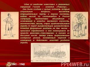 Одно из наиболее известных и уважаемых творений Гоголя – комедия «Ревизор». Она