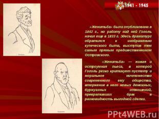 «Женитьба» была опубликована в 1842 г., но работу над ней Гоголь начал еще в 183