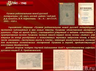 Украшением сборника «Пушкин родоначальник новой русской литературы» являются пуб