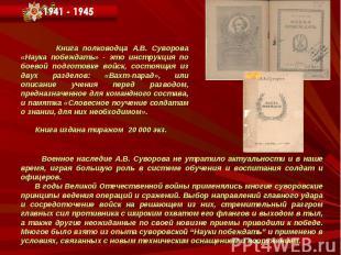 Книга полководца А.В. Суворова «Наука побеждать» - это инструкция по боевой подг