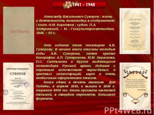 Александр Васильевич Суворов : жизнь и деятельность полководца в изображениях /