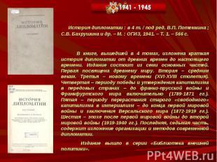 История дипломатии : в 4 т. / под ред. В.П. Потемкина ; С.В. Бахрушина и др. – М