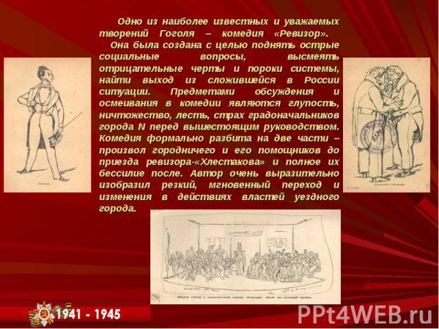 Одно из наиболее известных и уважаемых творений Гоголя – комедия «Ревизор». Она была создана с целью поднять острые социальные вопросы, высмеять отрицательные черты и пороки системы, найти выход из сложившейся в России ситуации. Предметами обсуждени…