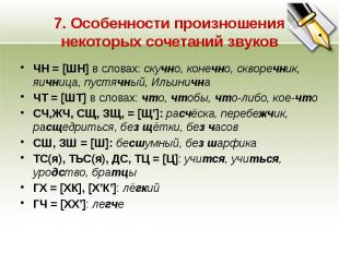 7. Особенности произношения некоторых сочетаний звуков ЧН = [ШН] в словах: скучн
