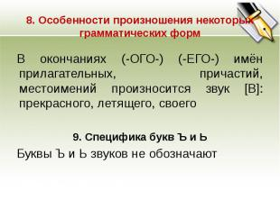 8. Особенности произношения некоторых грамматических форм В окончаниях (-ОГО-) (