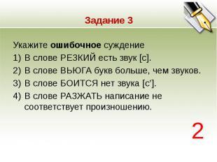Задание 3 Укажите ошибочное суждение 1)В слове РЕЗКИЙ есть звук [с]. 2)В слове В