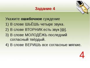 Задание 4 Укажите ошибочное суждение 1)В слове ШЬЁШЬ четыре звука. 2)В слове ВТО