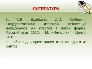 ЛИТЕРАТУРА 1. С.В. Драбкина, Д.И. Субботин. Государственная итоговая аттестация