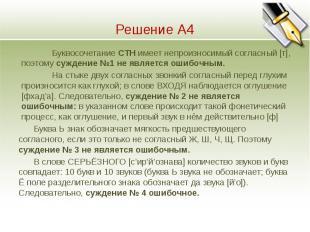 Решение А4 Буквосочетание СТН имеет непроизносимый согласный [т], поэтому сужден