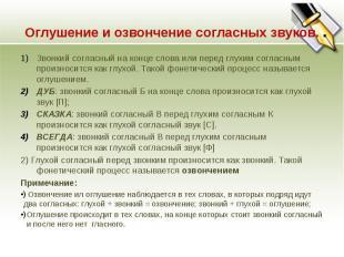 Оглушение и озвончение согласных звуков. 1)Звонкий согласный на конце слова или