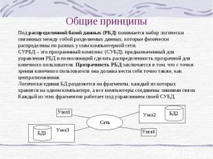 Общие принципы Под распределенной базой данных (РБД) понимается набор логически
