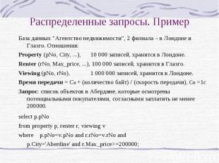 """Распределенные запросы. Пример База данных """"Агентство недвижимости"""", 2 филиала –"""