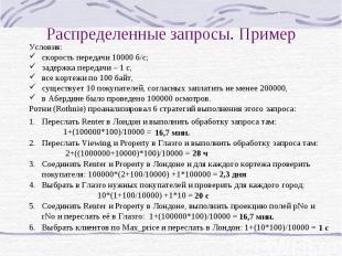 Распределенные запросы. Пример Условия: скорость передачи 10000 б/с; задержка пе