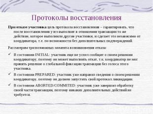 Протоколы восстановления При отказе участника цель протокола восстановления – га
