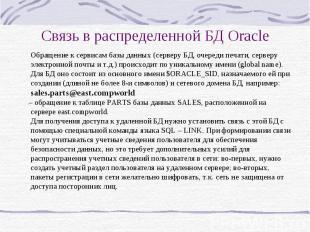 Связь в распределенной БД Oracle Обращение к сервисам базы данных (серверу БД, о