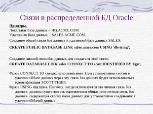 Связи в распределенной БД Oracle Примеры. Локальная база данных – HQ.ACME.COM. У