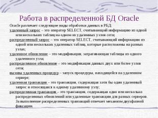 Работа в распределенной БД Oracle Oracle различает следующие виды обработки данн